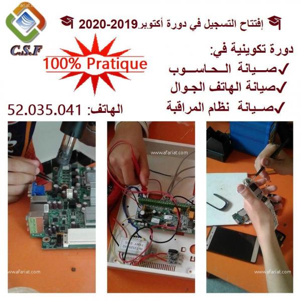 Annonce sur Affariat Tunisie pour: Formation Maintenance PC ,GSM, caméra surveillance